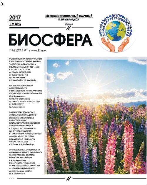 Биосфера т.9 № 4 2017