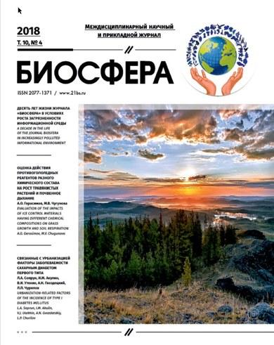 Biosfera vol. 10 No. 4 2018