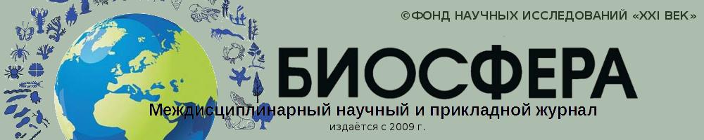 БИОСФЕРА - междисциплинарный научный журнал